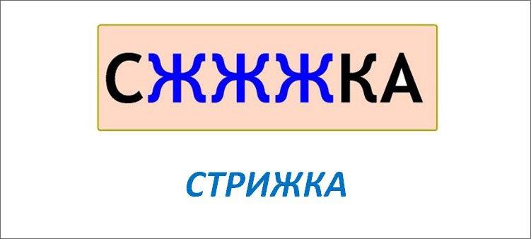 ребус-к-слову-стрижка