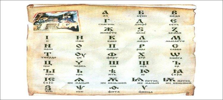 буквы-кириллицы