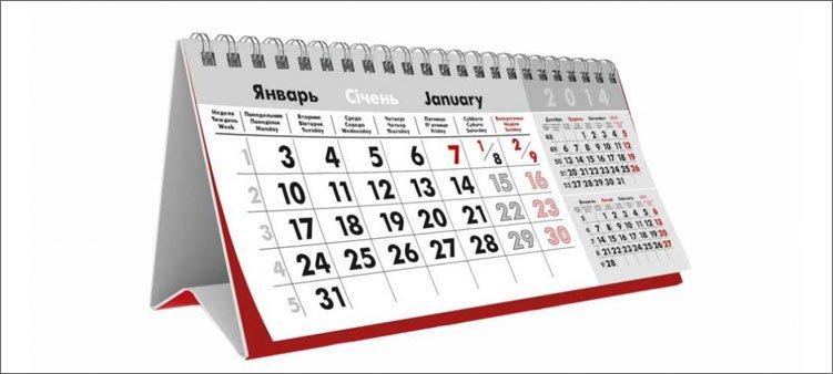 перекидной-календарь