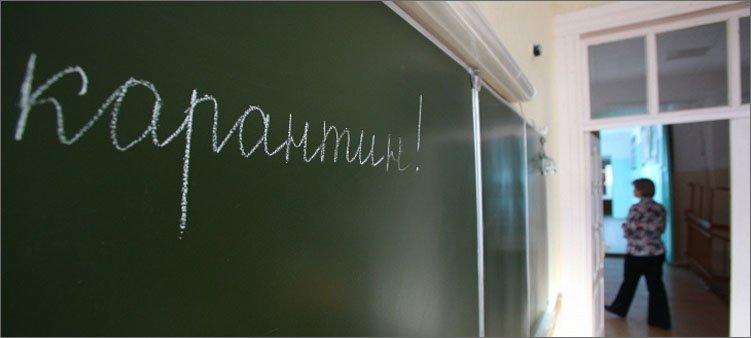 карантин-надпись-на-школьной-доске