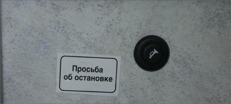 кнопка-остановки-в-автобусе