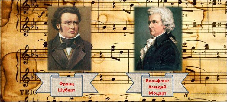 портреты-шуберта-и-моцарта