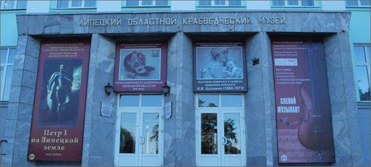 вход-в-липецкий-краеведческий-музей