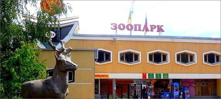 вход-в-липецкий-зоопарк