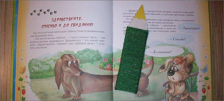 закладка-карандаш-в-книжке