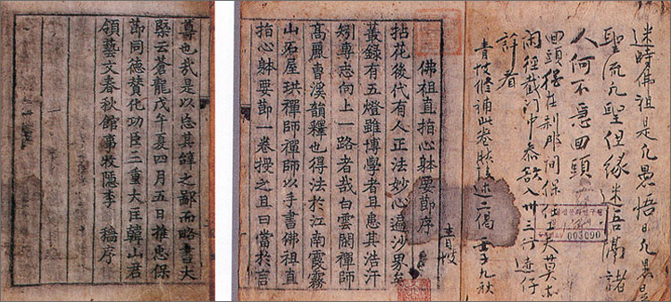 страницы-древней-книги-чикчи