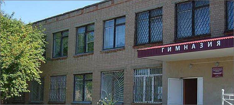 здание-гимназии