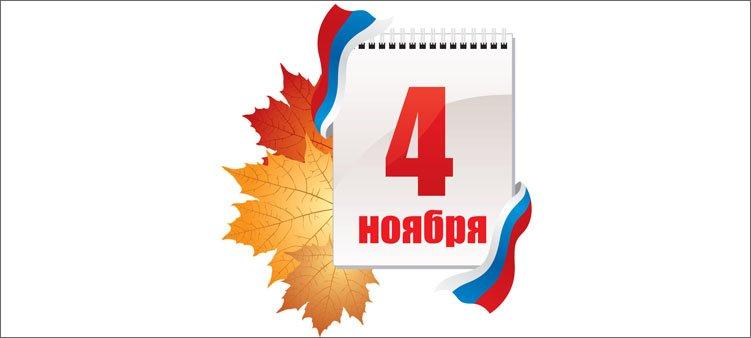 4-ноября-красный-день-календаря