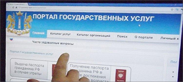 портал-государственных-услуг
