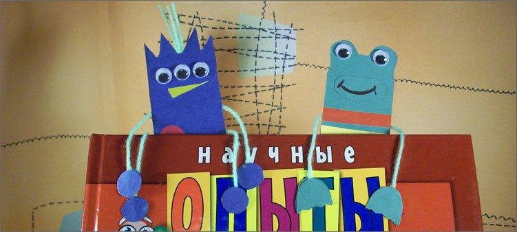 закладки-пришелец-и-лягушка-в-книжке