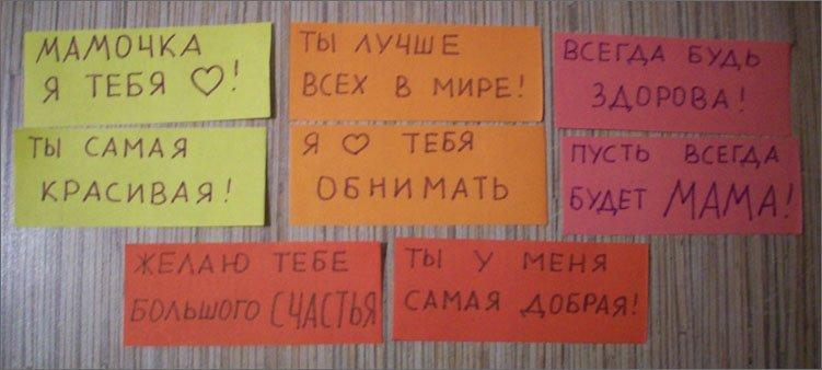 записки-поздравлялки-для-мамы