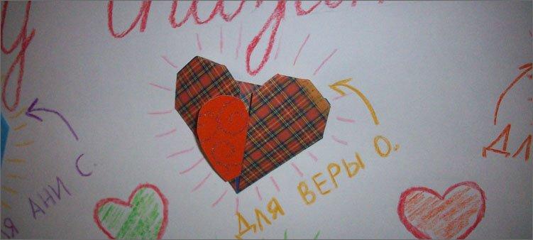 валентинка-в-сердечке-для-веры