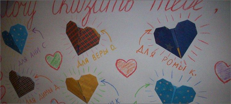 подписи-к-оригами-сердечкам-на-плакате