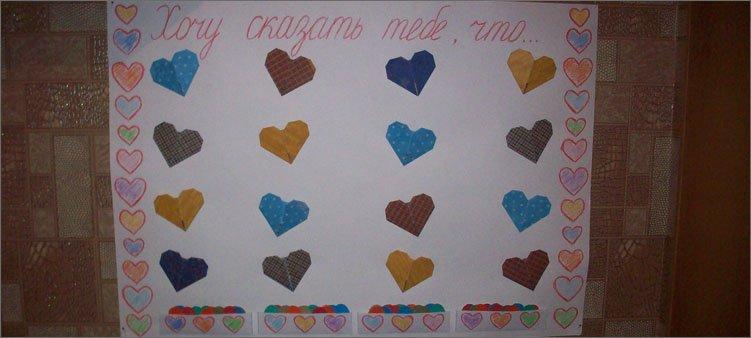 оригами-сердечки-на-плакате
