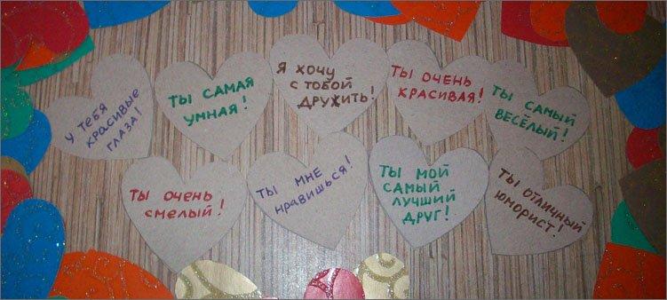 надписи-на-валентинках