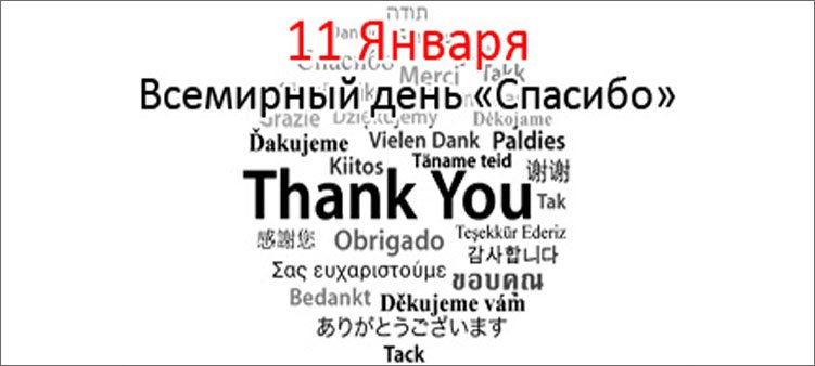11-января-день-спасибо