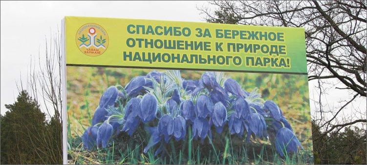 табличка-в-заповедном-парке