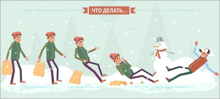 как-правильно-падать-на-льду