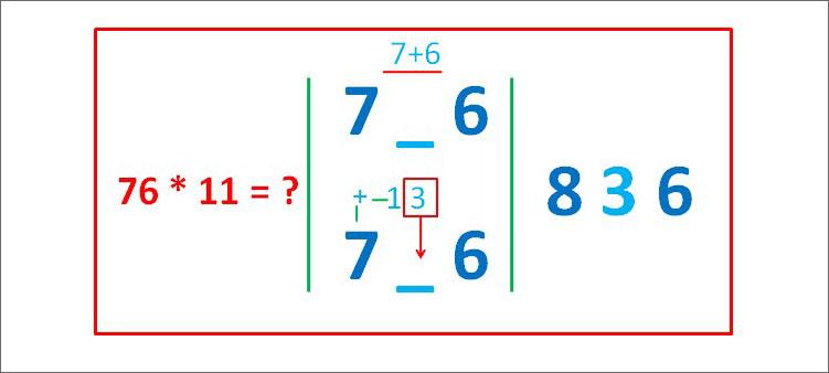 умножение-76-на-11