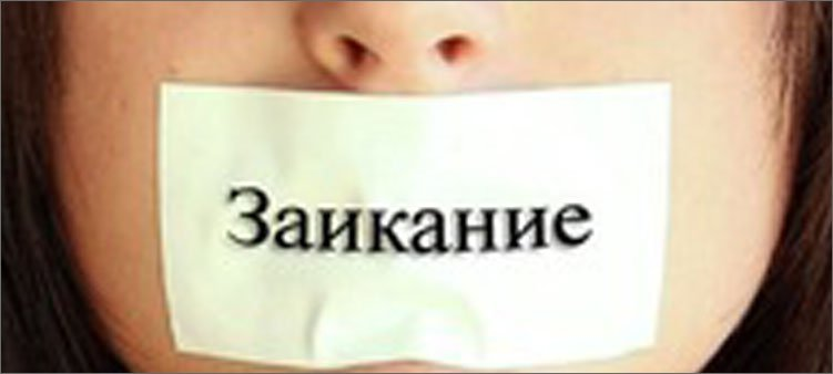 наклейка-на-рот-заикание