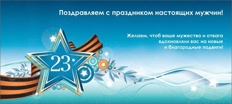 открытка-с-23-февраля