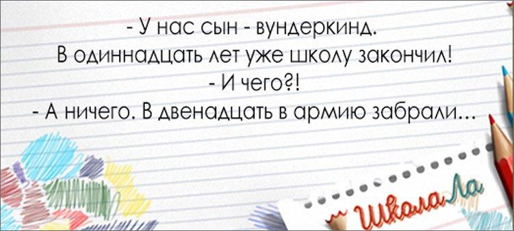 анекдот-про-вундеркиндов