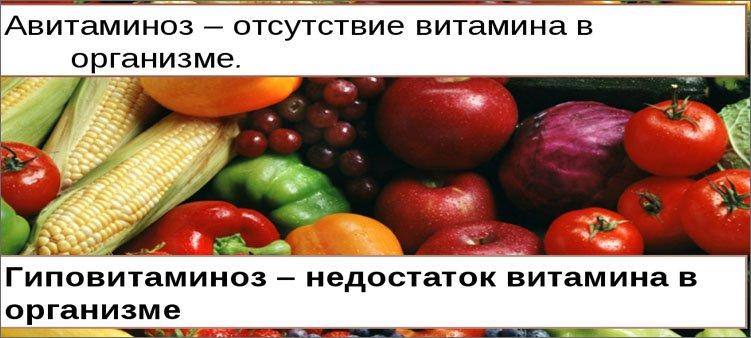 разница-между-авитаминозом-и-гиповитаминозом