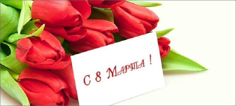 открытка-к-8-марта