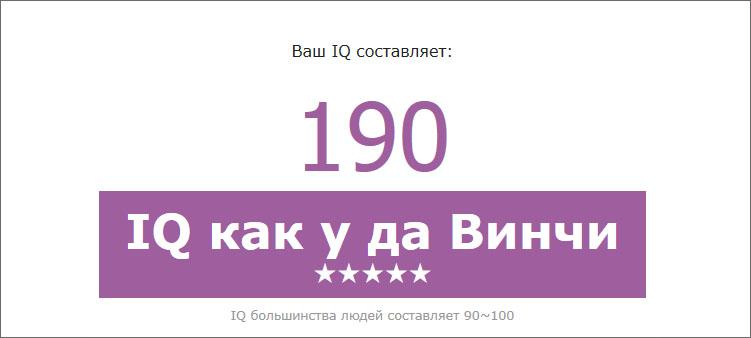 iq-как-у-давинчи