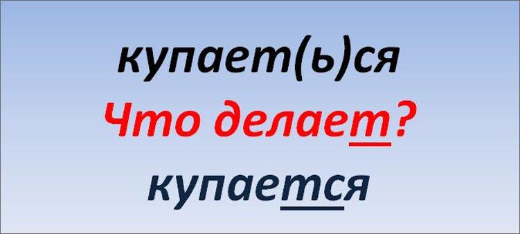 тся-в-глаголе