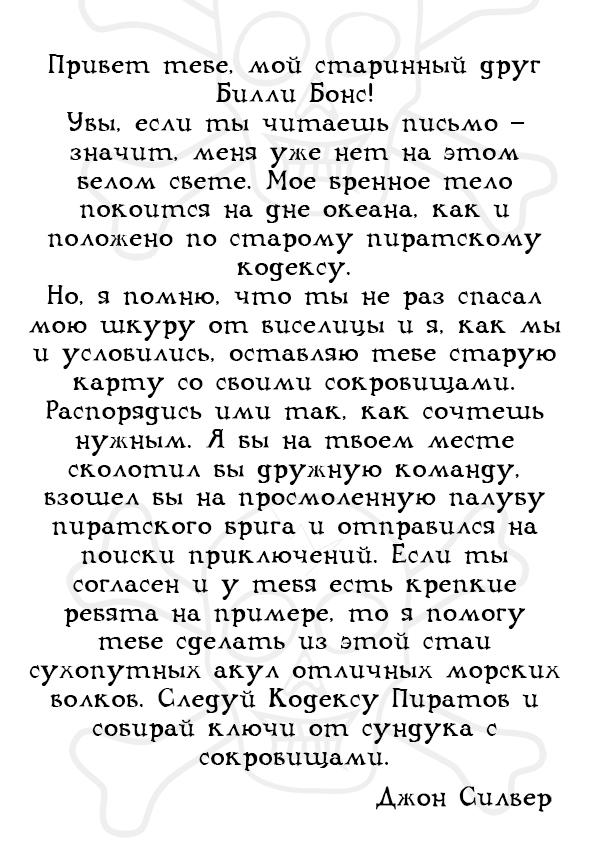письмо-джона-силвера