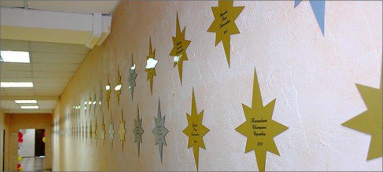 аллея-звезд-в-школе