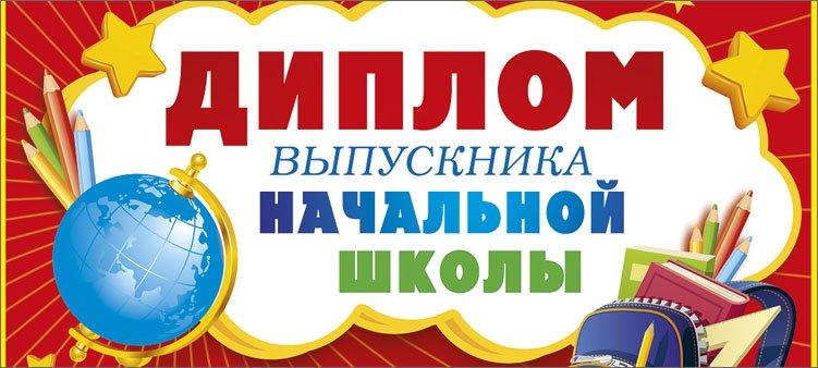 диплом-выпускника-со-звездами