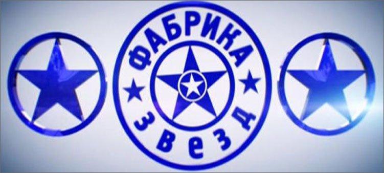 логотип-фабрики-звезд
