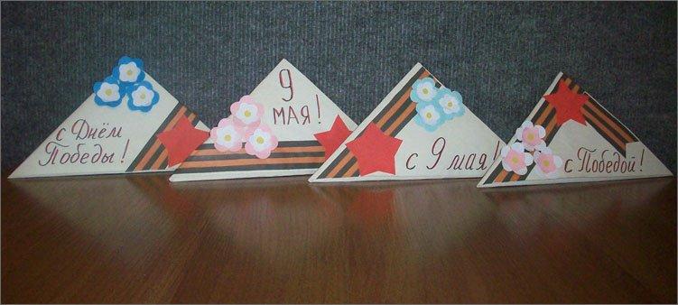 четыре-треугольных-открытки