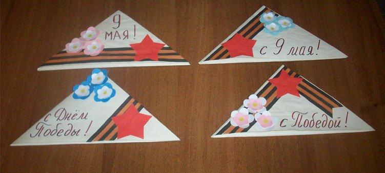 крокодил как сделать открытку для ветерана в виде треугольника также