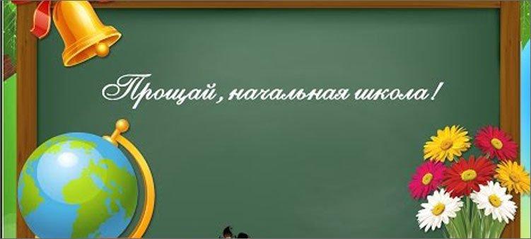 надпись-на-доске-прощай-начальная-школа