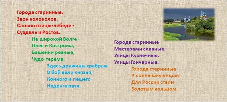 стихотворение-про-золотое-кольцо-россии