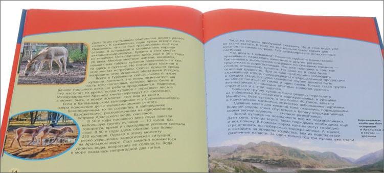 открытая-красная-книга