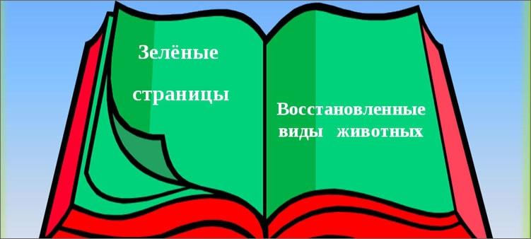 зеленые-страницы-красной-книги