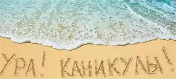 надпись-на-песке-каникулы