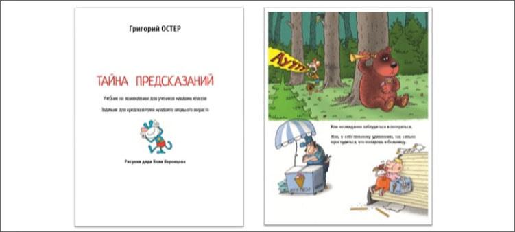 книга-григория-остера