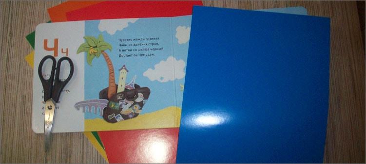 книга-и-цветная-бумага