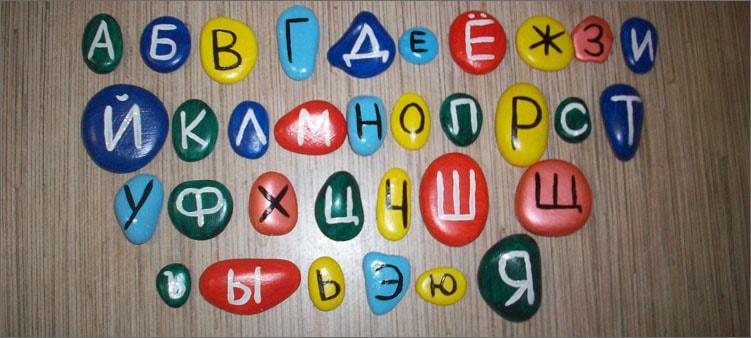 алфавит-на-гальке