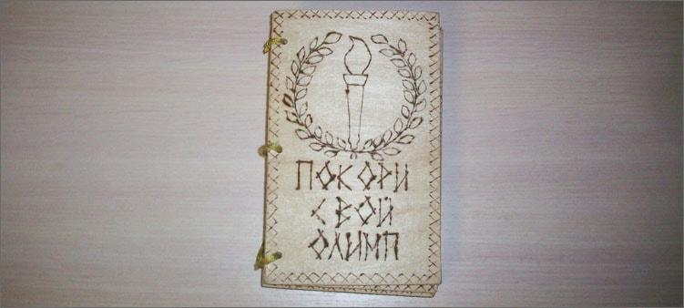 обложка-деревянной-книги
