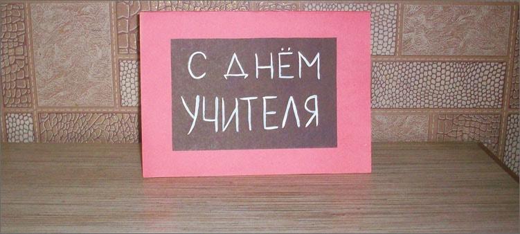 надпись-на-открытке