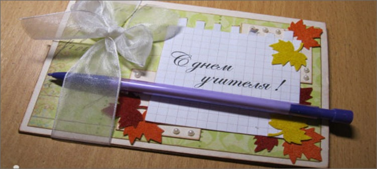 красивая-открытка-для-учителя