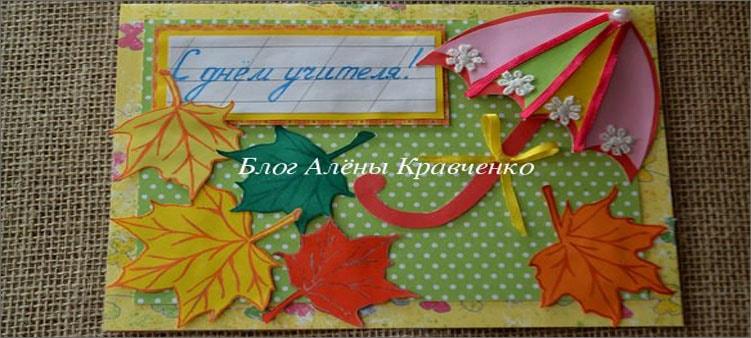 открытка-с-зонтиком-для-учителя