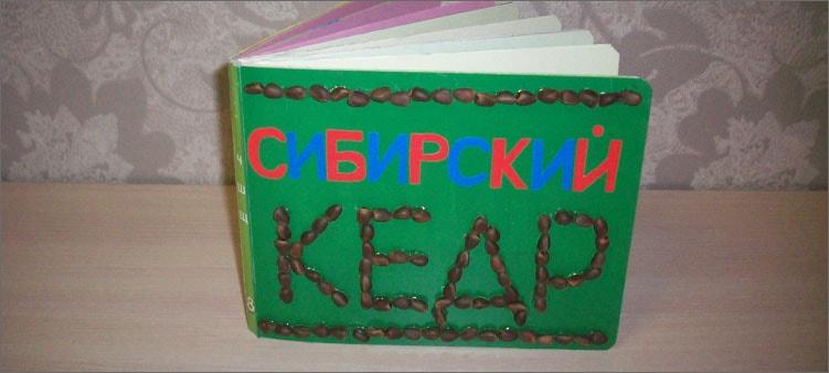 книга-своими-руками