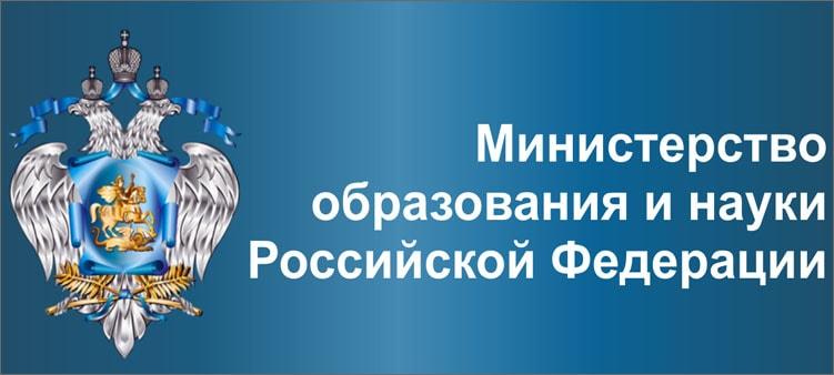 министерство-образования